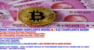 RBI fake message
